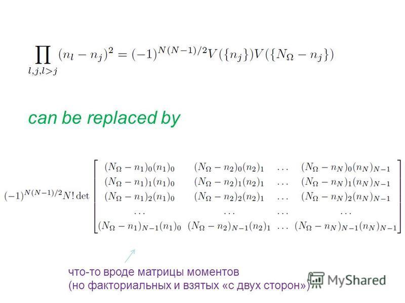 can be replaced by что-то вроде матрицы моментов (но факториальных и взятых «с двух сторон»)