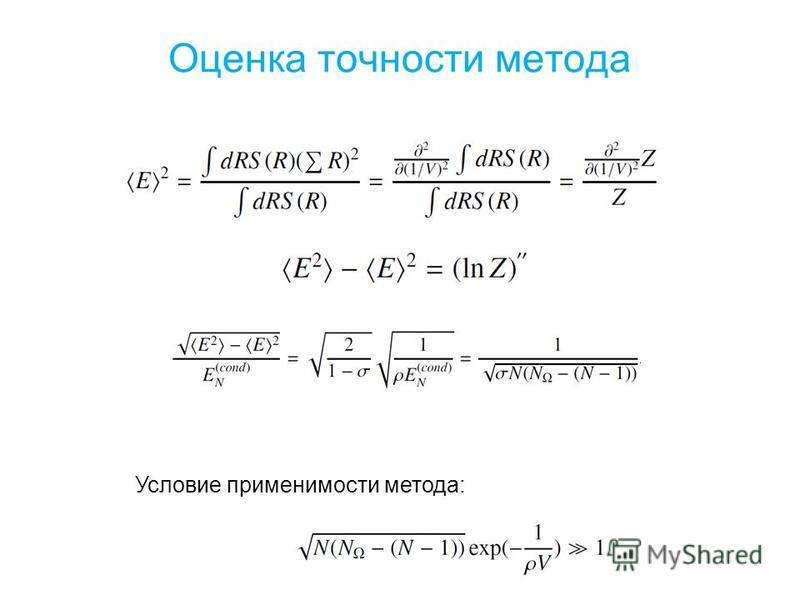 Оценка точности метода Условие применимости метода: