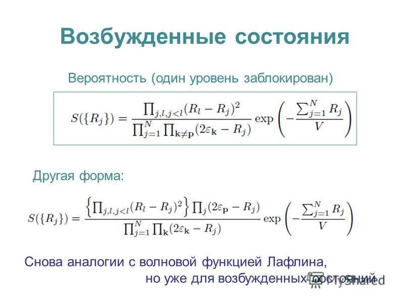 Возбужденные состояния Вероятность (один уровень заблокирован) Другая форма: Снова аналогии с волновой функцией Лафлина, но уже для возбужденных состояний