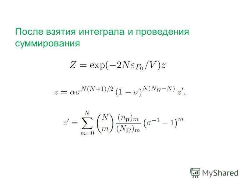 После взятия интеграла и проведения суммирования