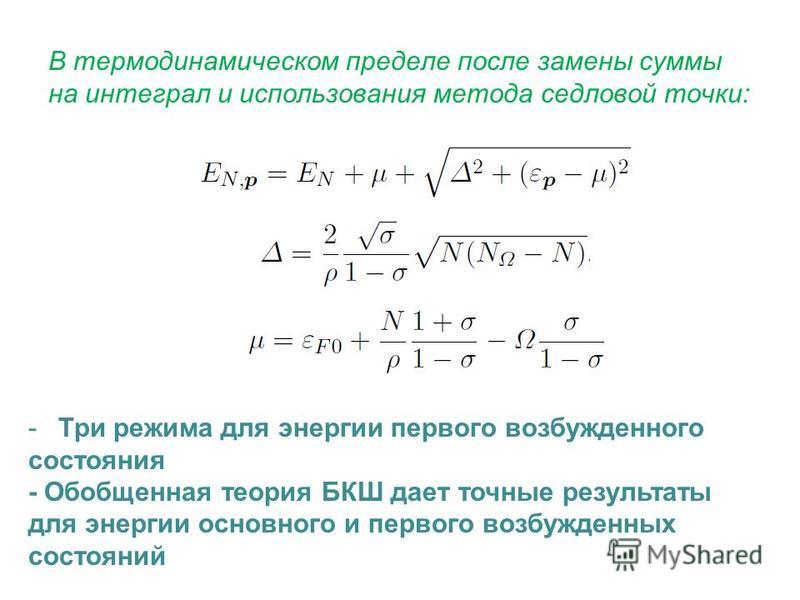 В термодинамическом пределе после замены суммы на интеграл и использования метода седловой точки: -Три режима для энергии первого возбужденного состояния - Обобщенная теория БКШ дает точные результаты для энергии основного и первого возбужденных сост