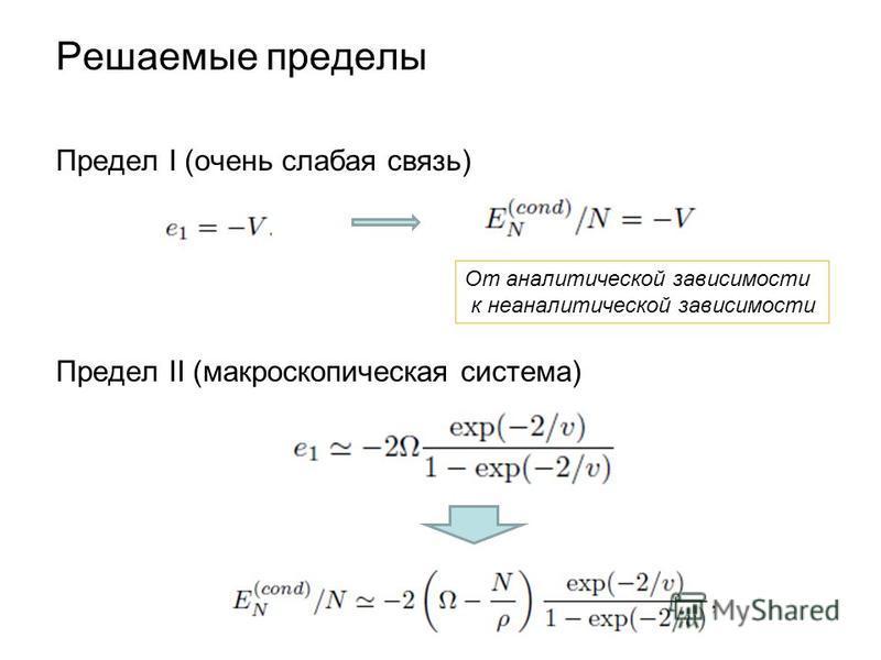 Решаемые пределы Предел I (очень слабая связь) Предел II (макроскопическая система) От аналитической зависимости к неаналитической зависимости