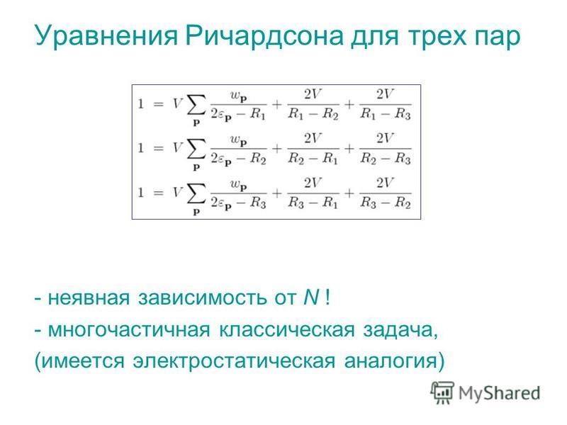 Уравнения Ричардсона для трех пар - неявная зависимость от N ! - многочастичная классическая задача, (имеется электростатическая аналогия)