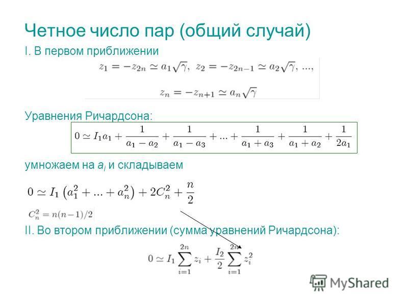 Четное число пар (общий случай) I. В первом приближении Уравнения Ричардсона: умножаем на a i и складываем II. Во втором приближении (сумма уравнений Ричардсона):