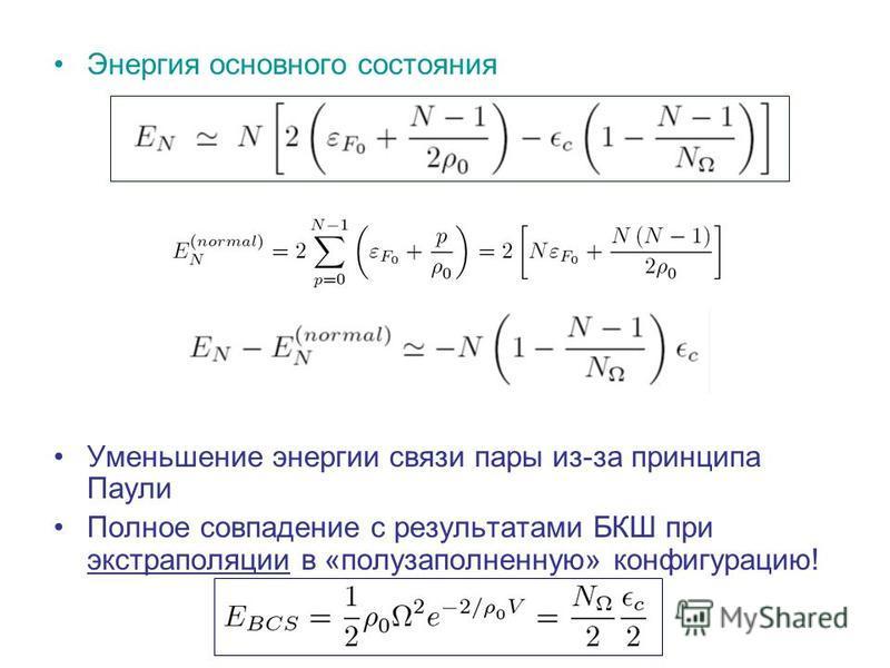 Энергия основного состояния Уменьшение энергии связи пары из-за принципа Паули Полное совпадение с результатами БКШ при экстраполяции в «полу заполненную» конфигурацию!