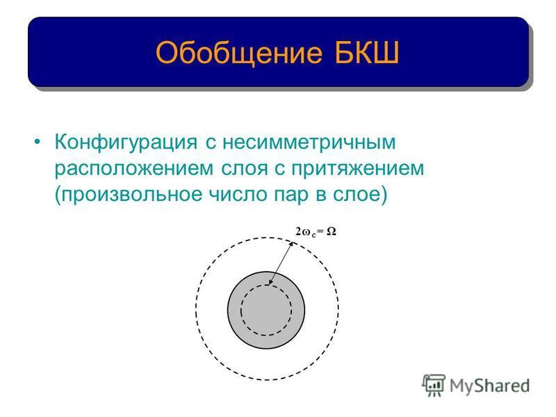 Конфигурация с несимметричным расположением слоя с притяжением (произвольное число пар в слое) Обобщение БКШ c 2ω = Ω