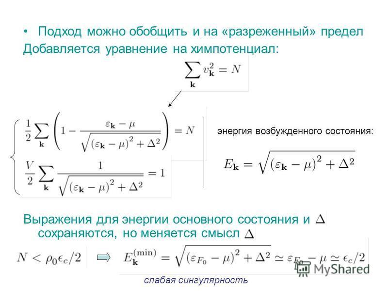 Подход можно обобщить и на «разреженный» предел Добавляется уравнение на хим потенциал: Выражения для энергии основного состояния и сохраняются, но меняется смысл энергия возбужденного состояния: слабая сингулярность