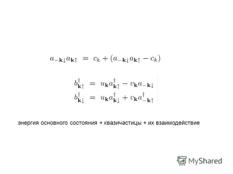 энергия основного состояния + квазичастицы + их взаимодействие