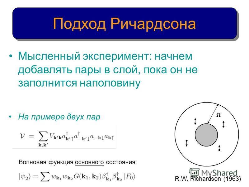 На примере двух пар Подход Ричардсона Ω Мысленный эксперимент: начнем добавлять пары в слой, пока он не заполнится наполовину R.W. Richardson (1963) Волновая функция основного состояния: