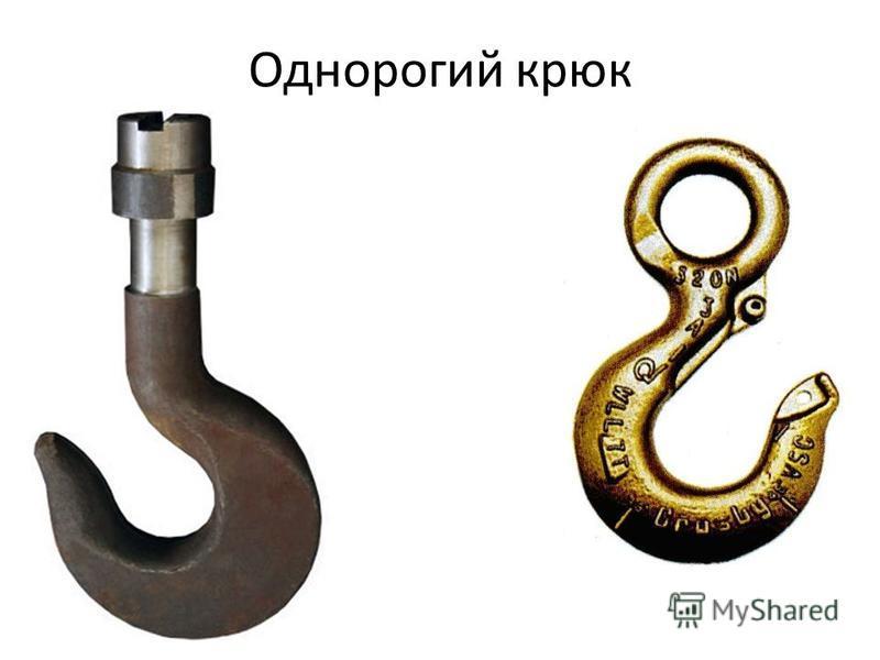 Однорогий крюк