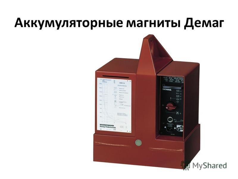 Аккумуляторные магниты Демаг