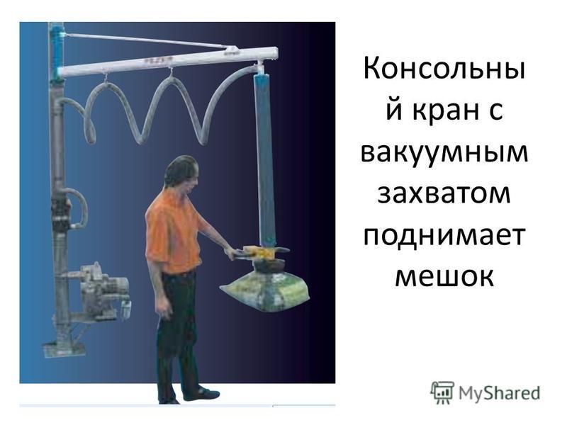 Консольны й кран с вакуумным захватом поднимает мешок