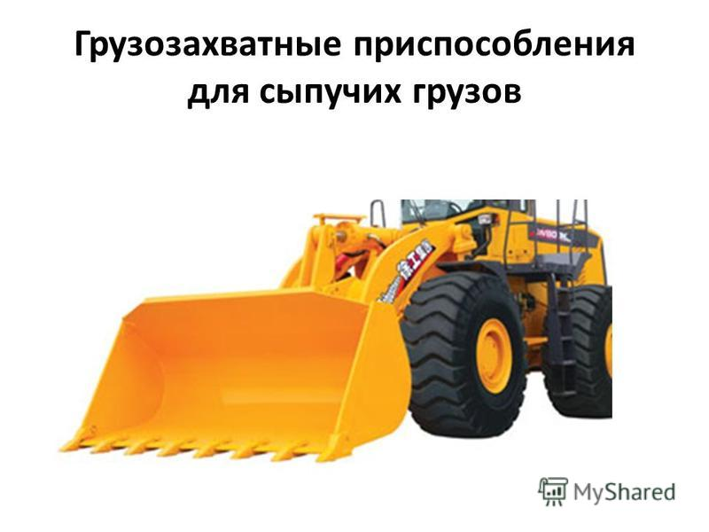 Грузозахватные приспособления для сыпучих грузов