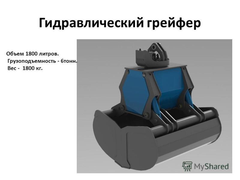 Гидравлический грейфер Объем 1800 литров. Грузоподъемность - 6 тонн. Вес - 1800 кг.