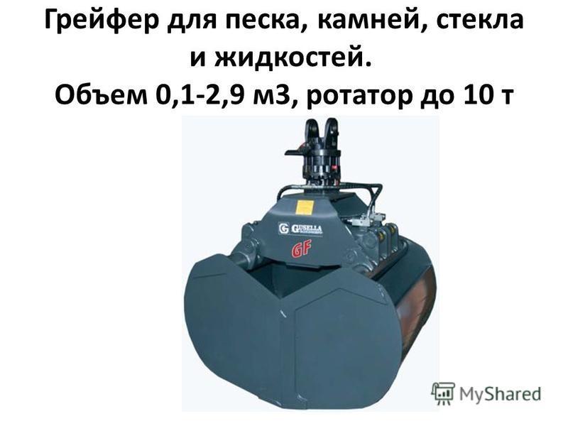Грейфер для песка, камней, стекла и жидкостей. Объем 0,1-2,9 м 3, ротатор до 10 т