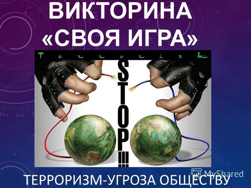 ВИКТОРИНА «СВОЯ ИГРА» ТЕРРОРИЗМ-УГРОЗА ОБЩЕСТВУ