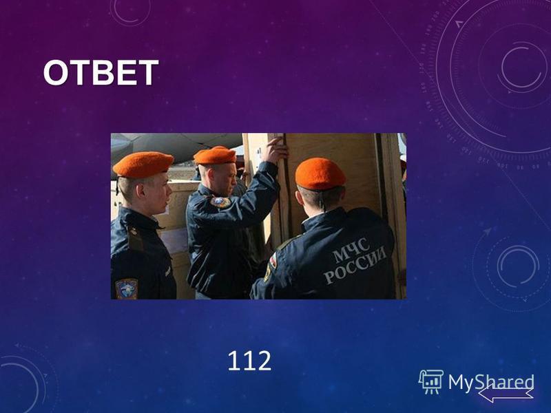 ОТВЕТ 112