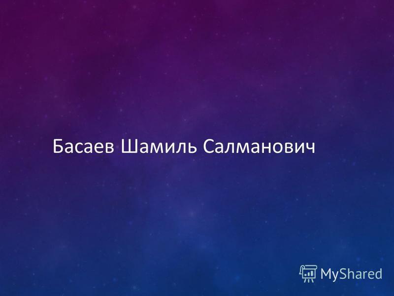Басаев Шамиль Салманович