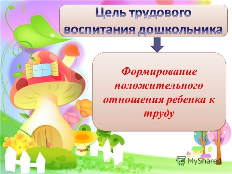 Формирование положительного отношения ребенка к труду