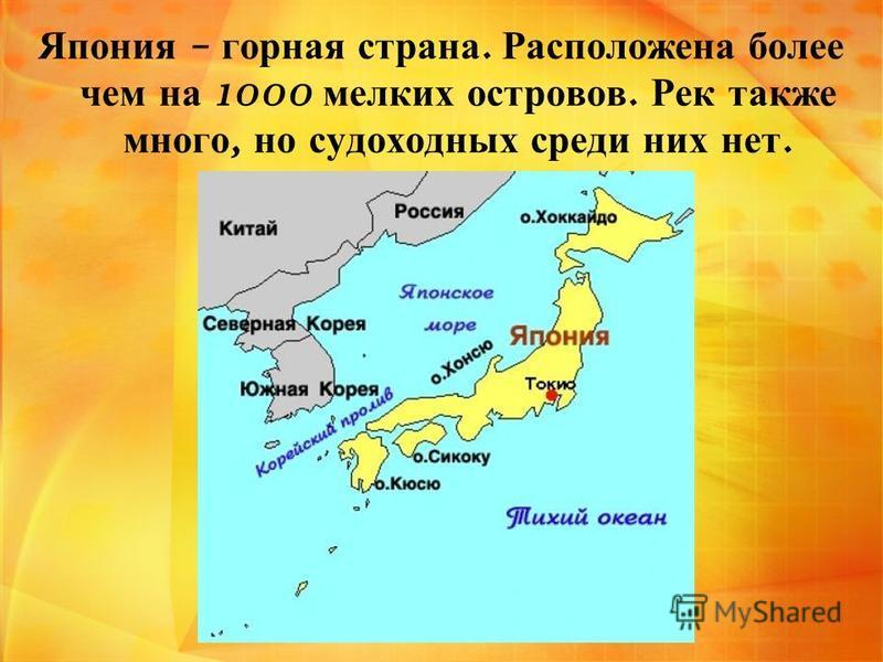 Япония – горная страна. Расположена более чем на 1000 мелких островов. Рек также много, но судоходных среди них нет.