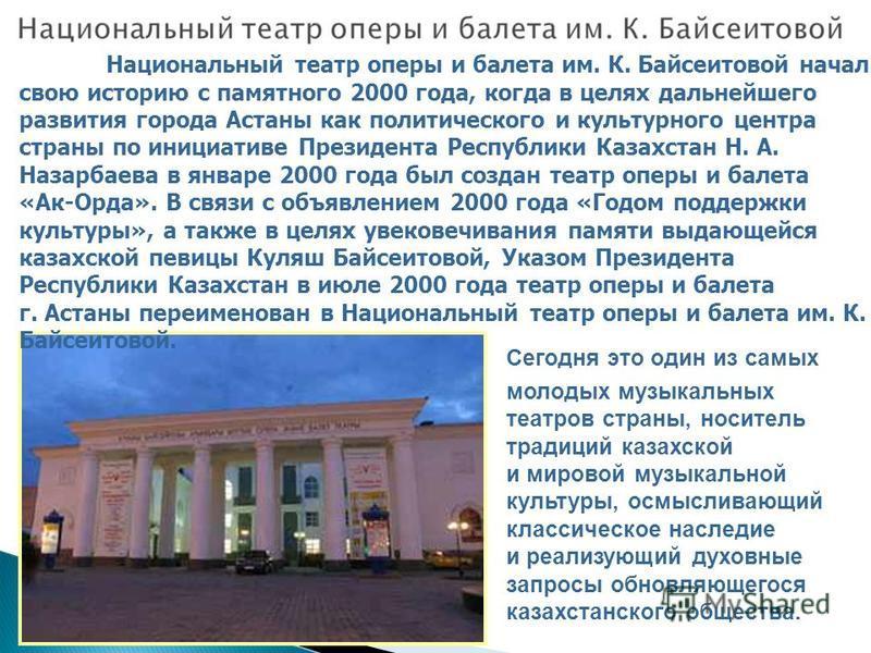 Сегодня это один из самых молодых музыкальных театров страны, носитель традиций казахской и мировой музыкальной культуры, осмысливающий классическое наследие и реализующий духовные запросы обновляющегося казахстанского общества. Национальный театр оп