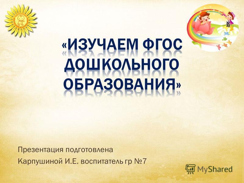 Презентация подготовлена Карпушиной И.Е. воспитатель гр 7