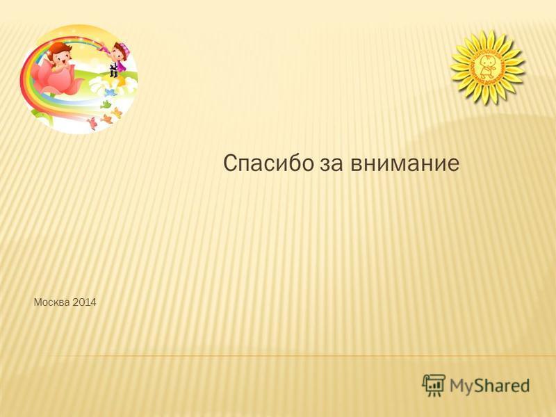 Москва 2014 Спасибо за внимание