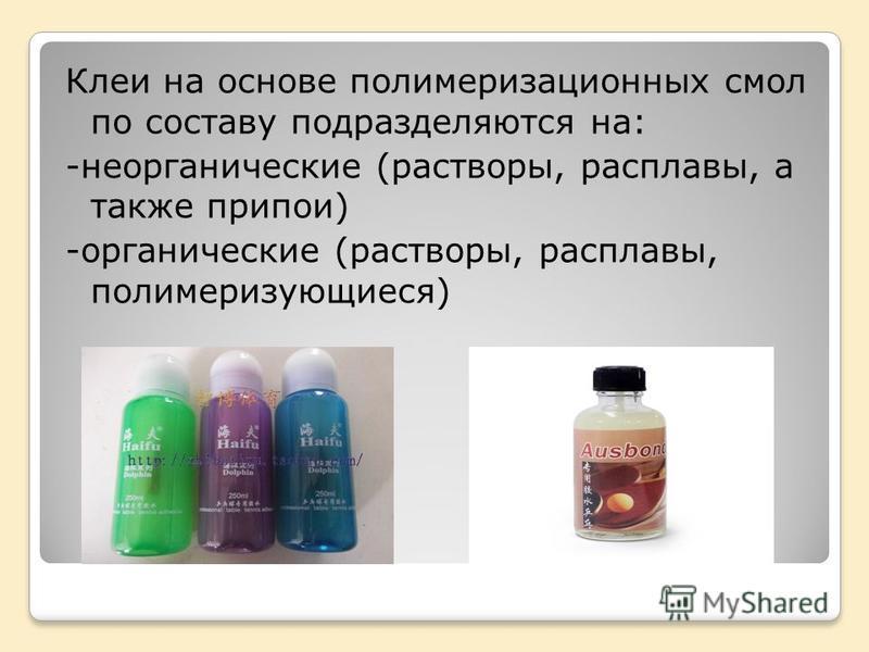 Клеи на основе полимеризационных смол по составу подразделяются на: -неорганические (растворы, расплавы, а также припои) -органические (растворы, расплавы, полимеризующиеся)