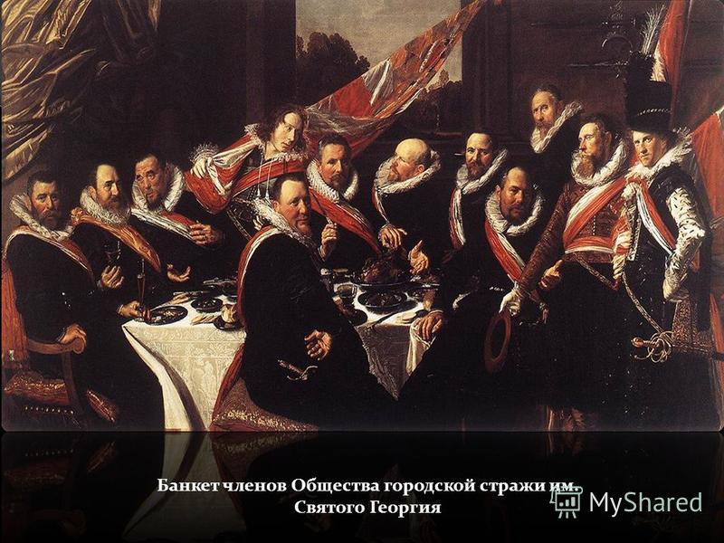 Банкет членов Общества городской стражи им. Святого Георгия
