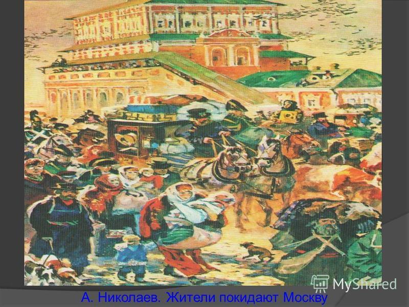 А. Николаев. Жители покидают Москву