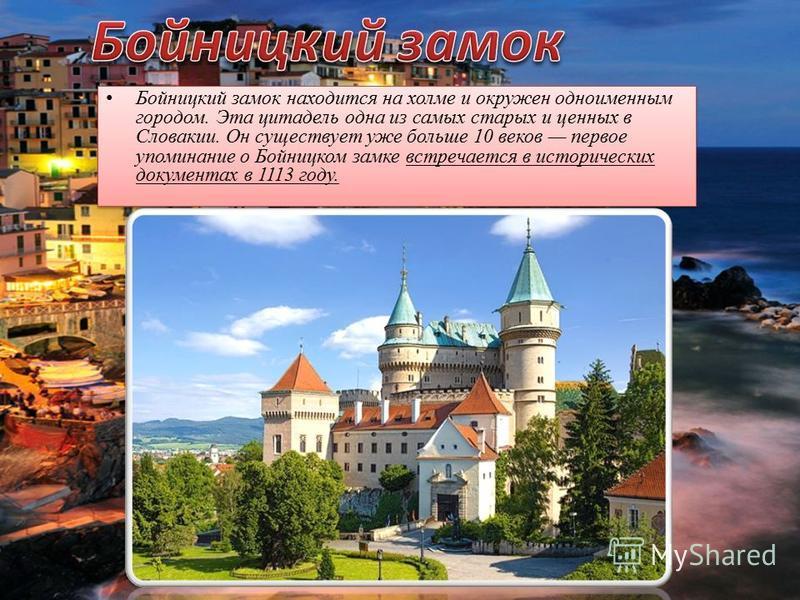 Бойницкий замок находится на холме и окружен одноименным городом. Эта цитадель одна из самых старых и ценных в Словакии. Он существует уже больше 10 веков первое упоминание о Бойницком замке встречается в исторических документах в 1113 году.