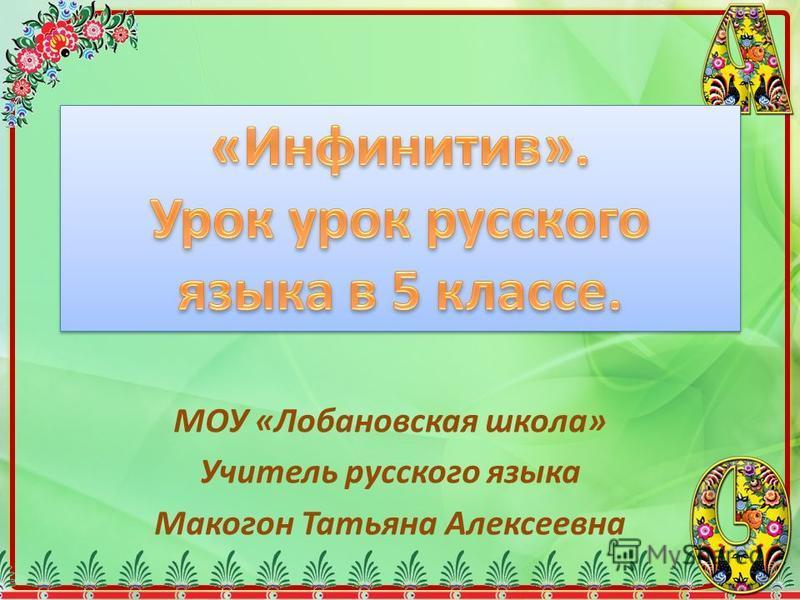 МОУ «Лобановская школа» Учитель русского языка Макогон Татьяна Алексеевна