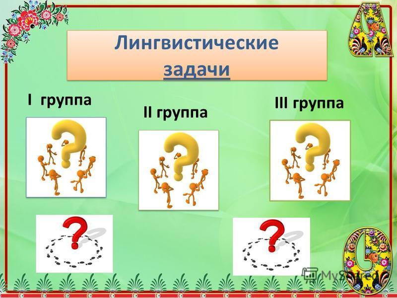 Лингвистрические задачи I группа III группа II группа