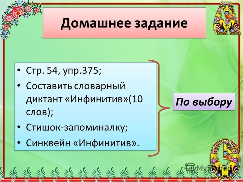 Домашнее задание Стр. 54, упр.375; Составить словарный диктант «Инфинитрив»(10 слов); Стришок-запоминалку; Синквейн «Инфинитрив». Стр. 54, упр.375; Составить словарный диктант «Инфинитрив»(10 слов); Стришок-запоминалку; Синквейн «Инфинитрив». По выбо