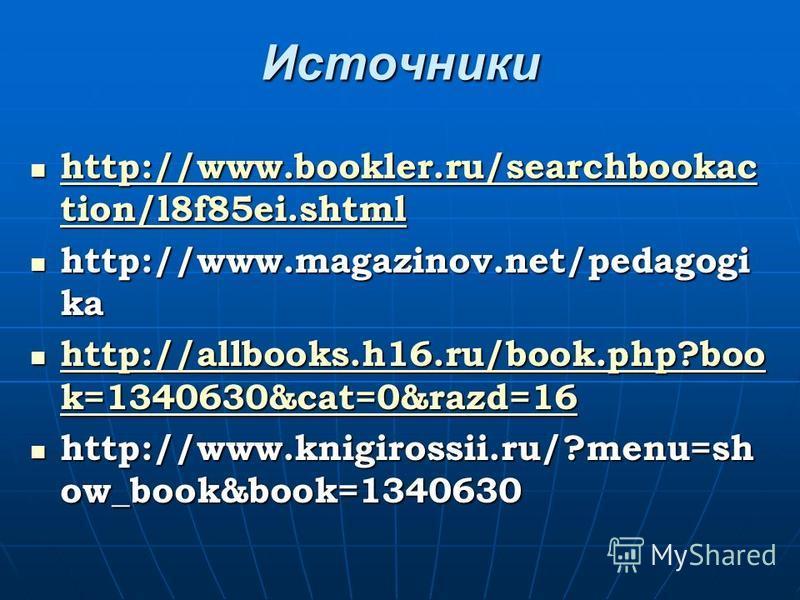 Источники http://www.bookler.ru/searchbookac tion/l8f85ei.shtml http://www.bookler.ru/searchbookac tion/l8f85ei.shtml http://www.bookler.ru/searchbookac tion/l8f85ei.shtml http://www.bookler.ru/searchbookac tion/l8f85ei.shtml http://www.magazinov.net