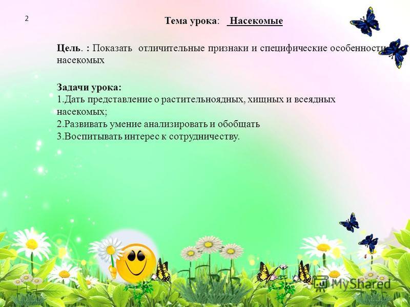 Урок окружающего мира 2 класс (Перспективная начальная школа) Тема урока: Насекомые Цель. : Показать отличительные признаки и специфические особенности насекомых Задачи урока: 1. Дать представление о растительноядных, хищных и всеядных насекомых; 2.