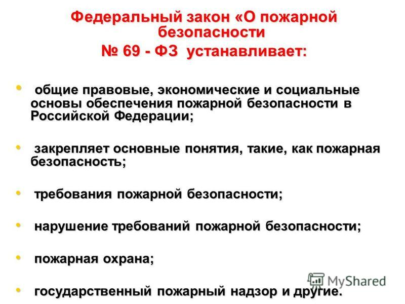 Федеральный закон «О пожарной безопасности 69 - ФЗ устанавливает: 69 - ФЗ устанавливает: общие правовые, экономические и социальные основы обеспечения пожарной безопасности в Российской Федерации; общие правовые, экономические и социальные основы обе
