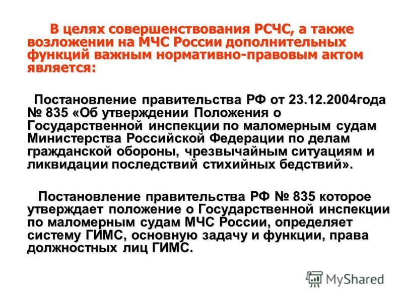 В целях совершенствования РСЧС, а также возложении на МЧС России дополнительных функций важным нормативно-правовым актом является: В целях совершенствования РСЧС, а также возложении на МЧС России дополнительных функций важным нормативно-правовым акто
