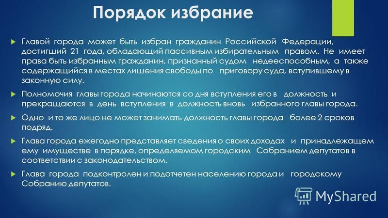 Глава муниципального образования Исполняющий полномочия главы города Магнитогорска Бахметьев, Виталий Викторович Глава города является высшим должностным лицом муниципального образования и наделяется настоящим Уставом в соответствии с федеральным зак
