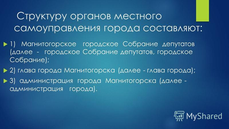 Органы местного самоуправления В городе Магнитогорске признается и гарантируется установленное Конституцией Российской Федерации местное самоуправление - форма осуществления народом своей власти, обеспечивающей в пределах, установленных Конституцией