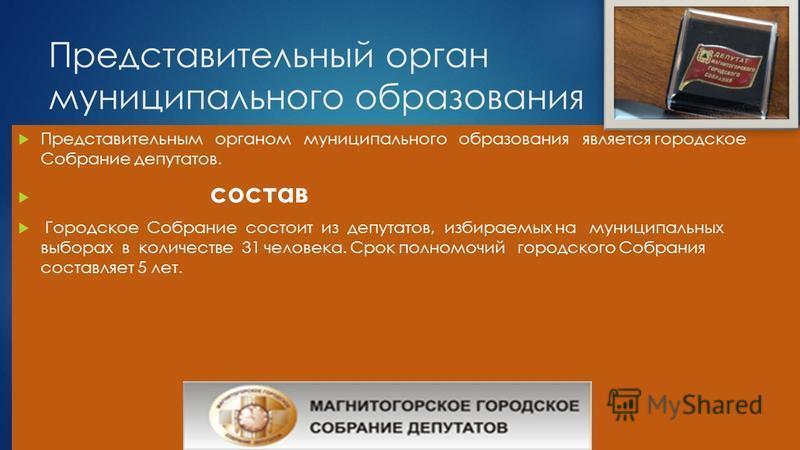 Структуру органов местного самоуправления города составляют: 1) Магнитогорское городское Собрание депутатов (далее - городское Собрание депутатов, городское Собрание); 2) глава города Магнитогорска (далее - глава города); 3) администрация города Магн