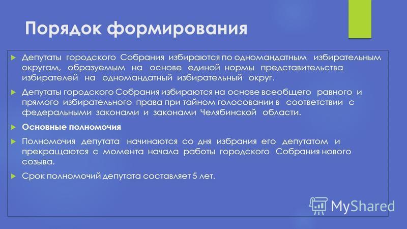 Представительный орган муниципального образования Представительным органом муниципального образования является городское Собрание депутатов. состав Городское Собрание состоит из депутатов, избираемых на муниципальных выборах в количестве 31 человека.