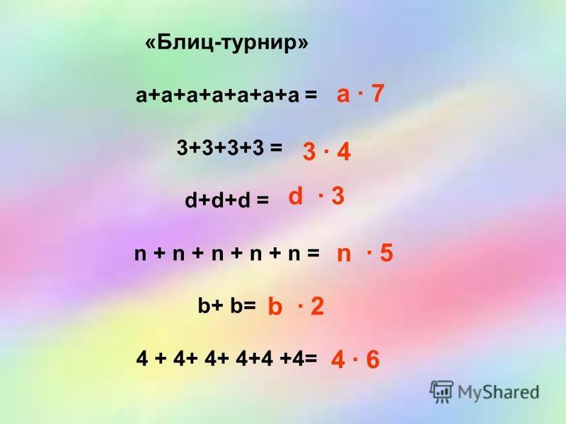 «Блиц-турнир» а+а+а+а+а+а+а = 3+3+3+3 = d+d+d = n + n + n + n + n = b+ b= 4 + 4+ 4+ 4+4 +4= а · 7 3 · 4 d · 3 n · 5 b · 2 4 · 6