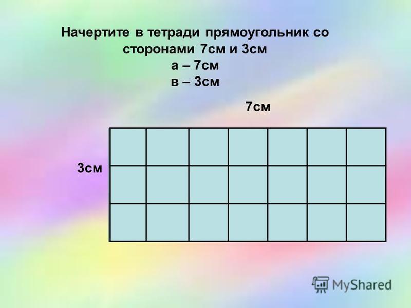 Начертите в тетради прямоугольник со сторонами 7см и 3см а – 7см в – 3см 7см 3см