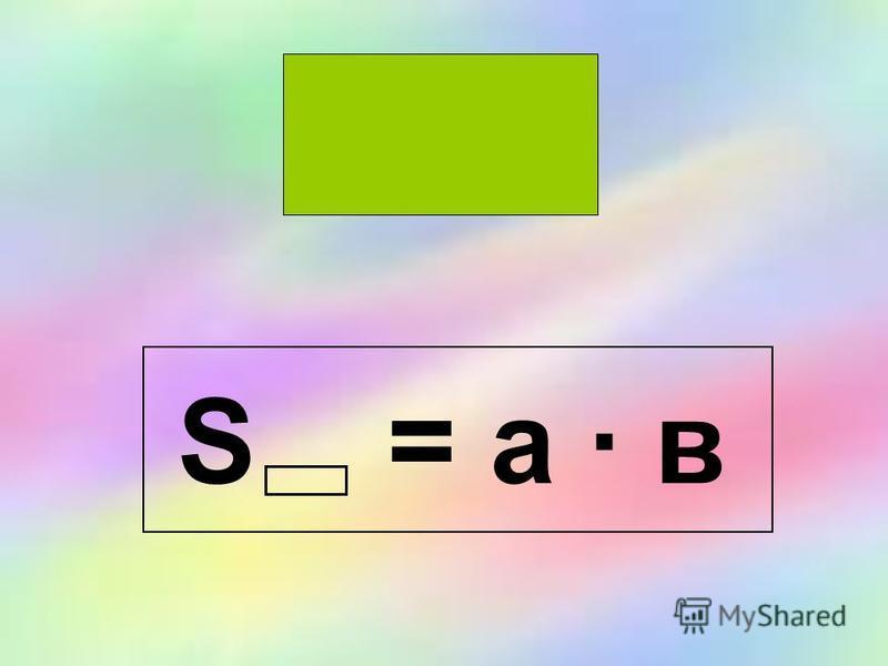 S = а · в