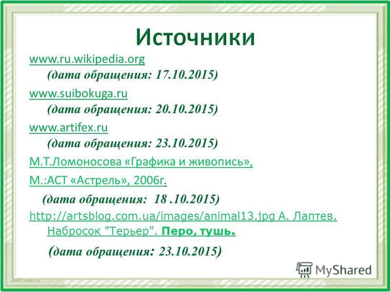 www.ru.wikipedia.org www.ru.wikipedia.org (дата обращения: 17.10.2015) www.suibokuga.ru www.suibokuga.ru (дата обращения: 20.10.2015) www.artifex.ru www.artifex.ru (дата обращения: 23.10.2015) Т. М.Т.Ломоносова «Графика и живопись», М.:АСТ «Астрель»,