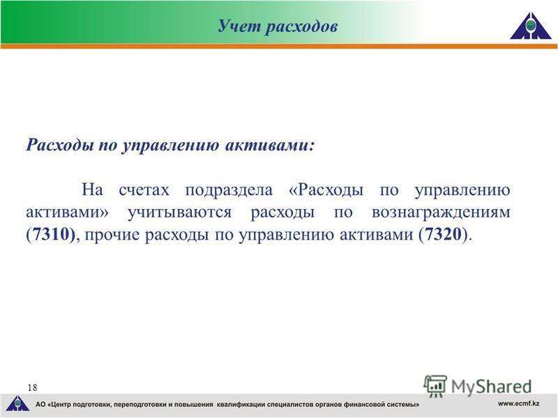 18 Расходы по управлению активами: На счетах подраздела «Расходы по управлению активами» учитываются расходы по вознаграждениям (7310), прочие расходы по управлению активами (7320). Учет расходов