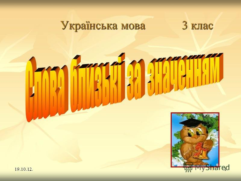 19.10.12.1 Українська мова 3 клас
