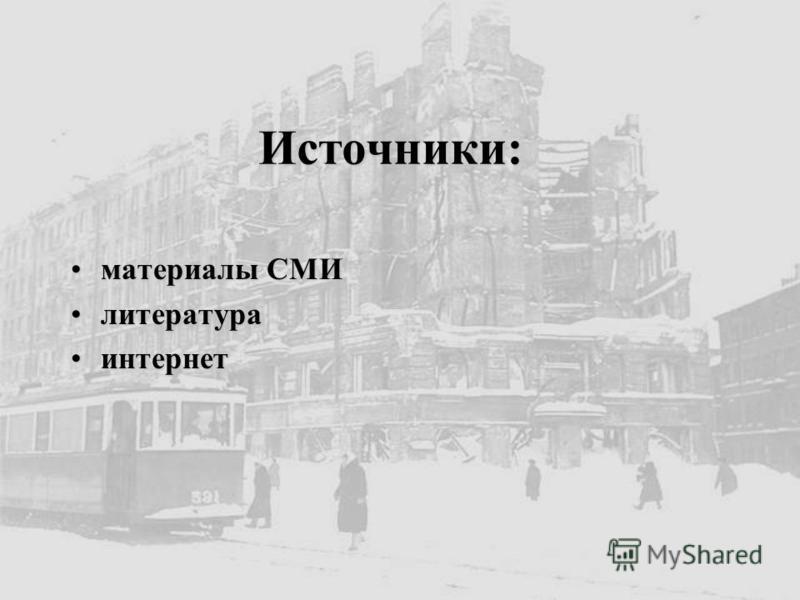 Источники: материалы СМИматериалы СМИ литература интернет
