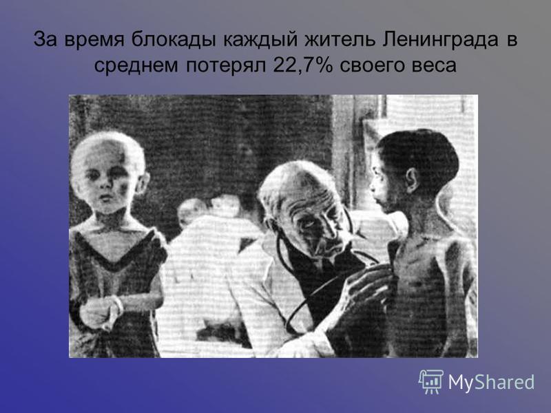 За время блокады каждый житель Ленинграда в среднем потерял 22,7% своего веса